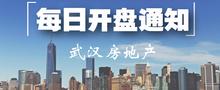 【开盘通知2018.7.27】武汉绿地城明日上午刚需选房,中城悦城预计明日加推!