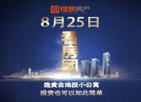 【8.25看房团】带你投资黄金地段小公寓!