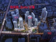 纽宾凯汉CITY·汉棠