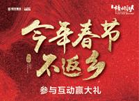 【占楼领年货】爱在梧桐湖丨今年春节不返乡