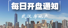 【开盘通知2019.11.4—11.10】楼市回温20盘入市 复地东湖国际即将收官!