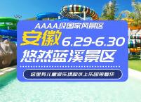4A级景区的水世界、游乐园正在呼唤你~