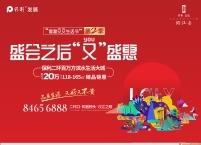 保利又又购物节 2元换购原价17.4元超值套餐!